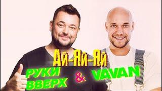 VAVAN Руки Вверх - Ай-Яй-Яй Mood Video ПРЕМЬЕРА 2021