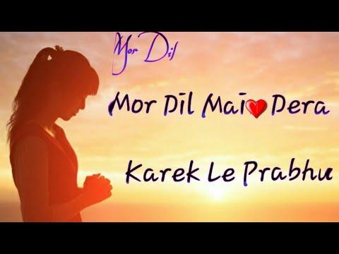 #NirdoshMinz Mor Dil Me Dera Karek Le prabhu ..मोर दिल मे डेरा# New Jesus song #