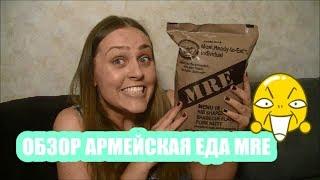 ОБЗОР армейская еда MRE ч 2