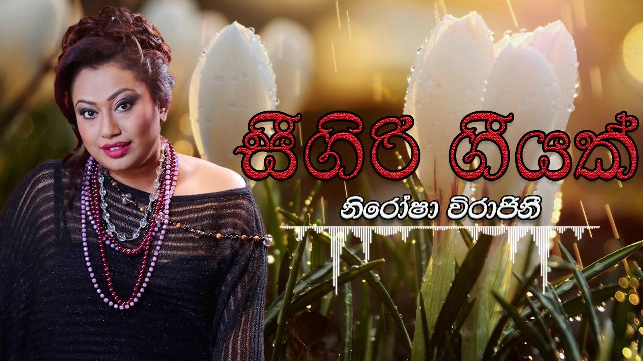 Download Nirosha Virajini - Seegiri Geeyak
