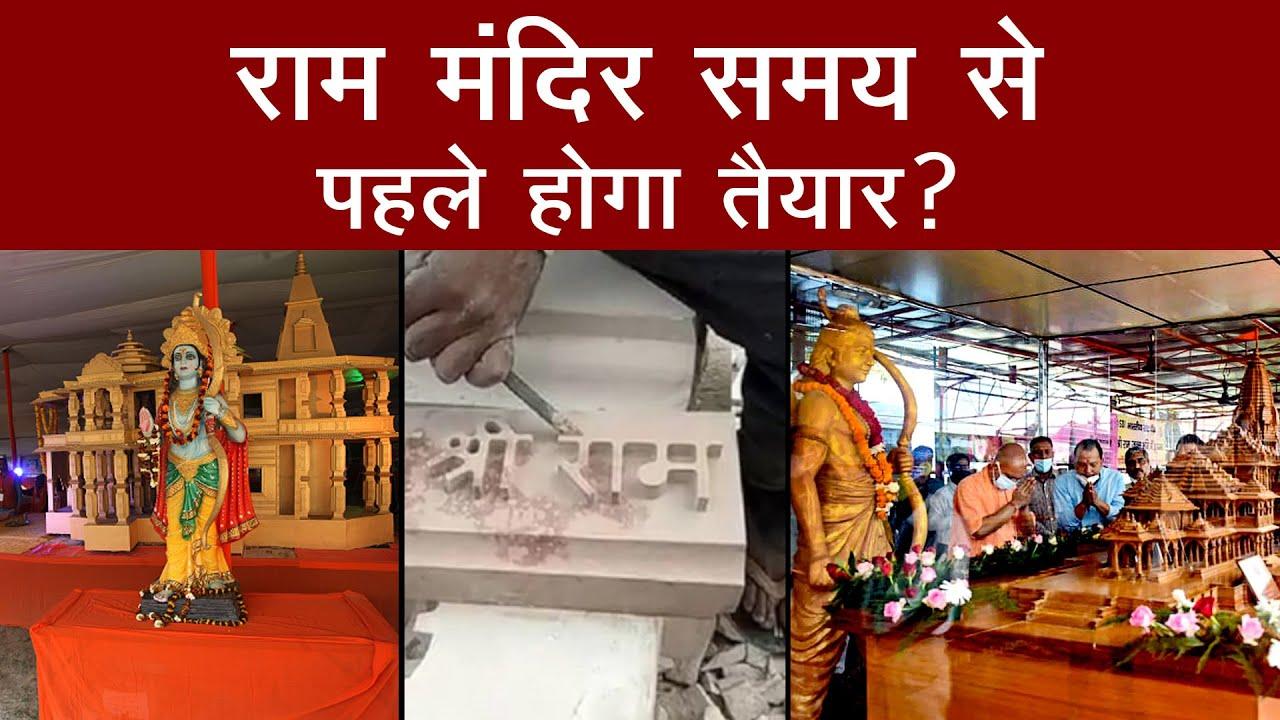 Ram Mandir Construction: क्या समय से पहले तैयार होगा राम मंदिर? जानिए कितना काम पूरा हुआ? | Ayodhya