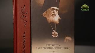 Уроки православия. Уроки жизни святителя Луки с В. Д. Ирзабековым. Урок 2. 8 июня 2017г