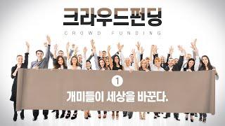 크라우드펀딩(CROWD FUNDING) 1편 - 개미들이 세상을 바꾼다!!!