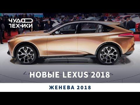 ТОП 3 крутых Lexus 2018 года