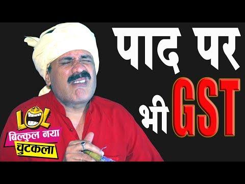 पाद पर भी लगेगा GST | नया कॉमेडी धमाल | Haryanvi Comedy Funny Jokes | Joke on GST 2017