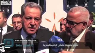 مصر العربية | انطلاق مشاورات تشكيل الحكومة المغربية