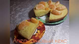 Вкуснейший апельсиновый кекс в мультиварке / быстрая выпечка / рецепт на скорую руку