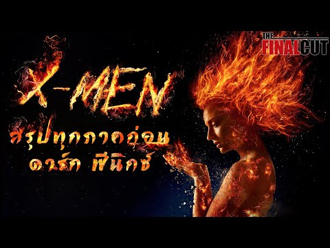 X-MEN หนึ่งจักรวาล 2 ไทม์ไลน์ กับบทส่งท้ายใน Dark Phoenix