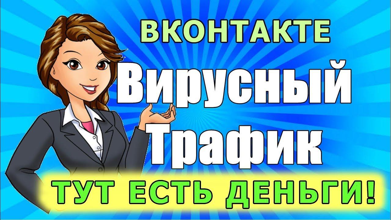 Сайт для быстрой заработки денег|Заработок ВК, сайт для быстрого заработка ВКонтакте PostingFlow