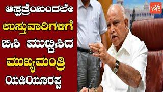 CM BS Yeddyurappa Send Strong Orders To Ministers   Karnataka BJP Govt   YOYO Kannada News