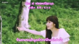 yu-yu - Kimi To Zutto (Sub Thai+Karaoke)
