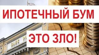 видео Ипотечный рынок России (РФ): история, текущая ситуация, банки