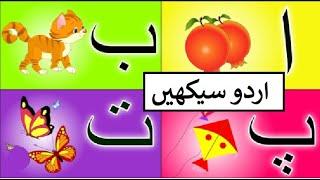 urdu LND 1