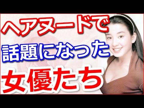 【驚愕】ヘアヌード写真集で話題になった女性芸能人・女優【動画ぷらす】