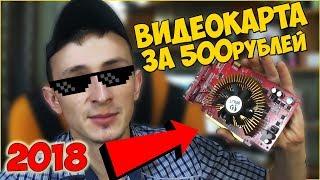 Видеокарта за 500 рублей!!! - Бюджетная видеокарта или ХЛАМ?  -Не удачная покупка 2018