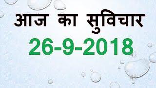 Aaj Ka Suvichar 26 September 2018 आज का सुविचार - आज का विचार आज का शुभ विचार प्रेरक विचार हिंदी में