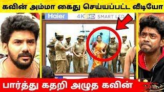 வெளியான கவின் அம்மா சிக்கிய வீடியோ அதிர்ச்சியில் கவின் ! Kavin Mother ! Bigg Boss Tamil 3 ! Vijay TV