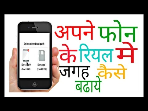 अपने फोन मे जगह कैसे बढ़ाए/how To Free Space On Android Mobile
