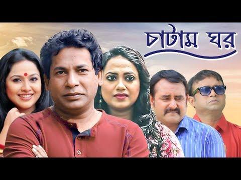 Chatam Ghor-চাটাম ঘর   Ep 25   Mosharraf, A.K.M Hasan, Shamim Zaman, Nadia, Jui   BanglaVision Natok