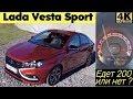 Lada Vesta Sport максимальная скорость 1 mp3