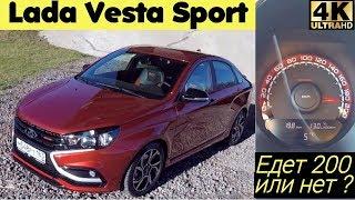 Lada Vesta Sport - максимальная скорость #1