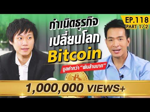 กำเนิดธุรกิจเปลี่ยนโลกพันล้าน Bitcoin สู่ Bitkub !! | Money Matters EP.118