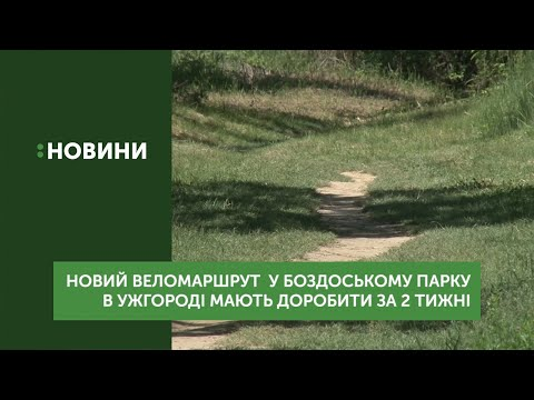 Новий веломаршрут у Боздоському парку в Ужгороді мають доробити за 2 тижні