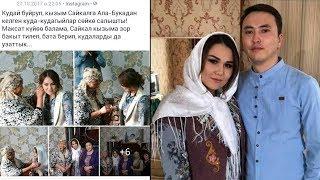 Ырчы Сайкал Садыбакасова Ала-Букага келин болуп барат | Шоу-Бизнес