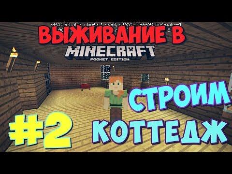Minecraft pe 0 15 0 выживание