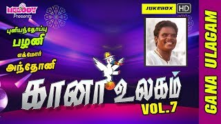 Gana Ulagam Vol 7 |  Tamil Gana Songs | Pulianthoppu Pazhani (Palani) |Jukebox