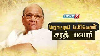 Maharashtra Politician Sharad Pawar's Story | News 7 Tamil
