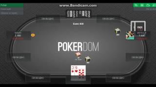 Покер две пары