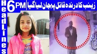New CCTV footage of Zainab's Rapist surfaces - Headlines 6 PM - 13 January 2018 - Dunya News