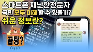 스마트폰 재난안전문자, 국민 모두 이해할 수 있을까? 쉬운 정보란? (소소한소통, SOVIC)