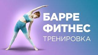 БАРРЕ ФИТНЕС тренировка за 25 минут на все группы мышц упражнения на ноги и ягодицы