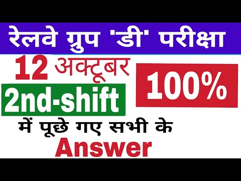 Railway group d 2nd shift question paper 12 october  2018 || rrb group d question analysis | gktrack