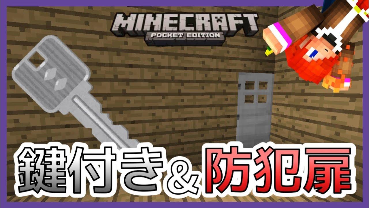マイクラ 鍵 付き ドア 【マイクラ】鍵を持った状態で近づくと開くドアの作り方