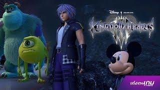 [Review] Kingdom Hearts III งานศิลป์ดีกราฟฟิคละเอียด แต่ถ้าคนไม่ชอบเกมส์เล่าเรื่องอาจเล่นไม่สนุก