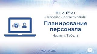 видео Табель учета рабочего времени на 2017 год
