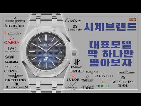 [와치빌런-35]24가지 시계브랜드의 대표모델 딱 하나씩만 뽑아보자