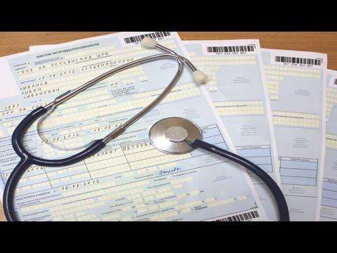 Как оформить больничный лист? Утро с Губернией. GuberniaTV