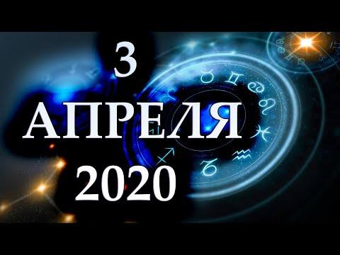 ГОРОСКОП НА 3 АПРЕЛЯ 2020 ГОДА ДЛЯ ВСЕХ ЗНАКОВ ЗОДИАКА