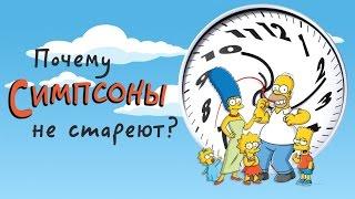 Почему Симпсоны НЕ СТАРЕЮТ?