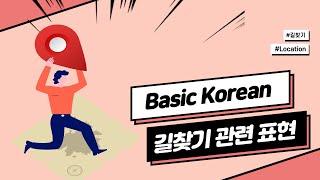 12강으로 끝내는 기초 한국어 - 교통 (거리 & 환승)