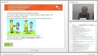 Особенности работы с задачами в системе развивающего обучения Л  В  Занкова