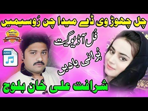 Chal Chor V Dey Meda Chan►Sharafat Ali Khan Baloch►Purani Yadin►Orignal Audio Saraiki Culture Song