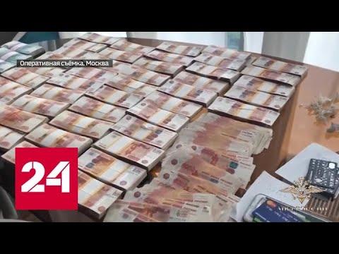 """""""Серые"""" финансисты вывели за границу более миллиарда рублей - Россия 24"""