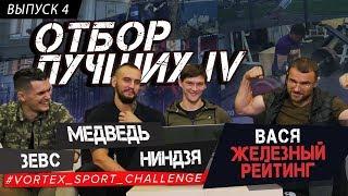 Медведь/ Зевс/ Русский Ниндзя и Железный рейтинг. Отбор лучших заявок Vortex Sport Challenge №4