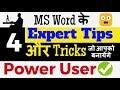 MS Word के 4 Expert Tips और Tricks जो आपको बनायेंगे Power User