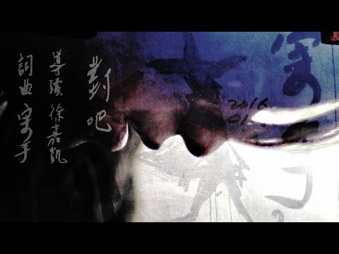 [Official Video] The Writers 寫手《對吧》